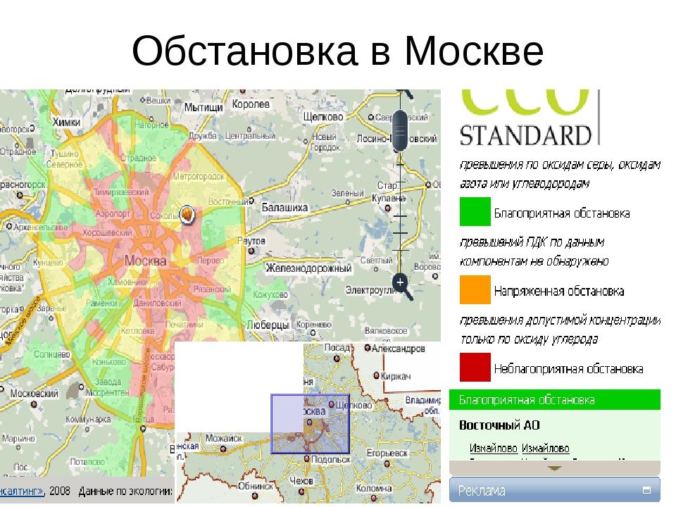 Обстановка в Москве
