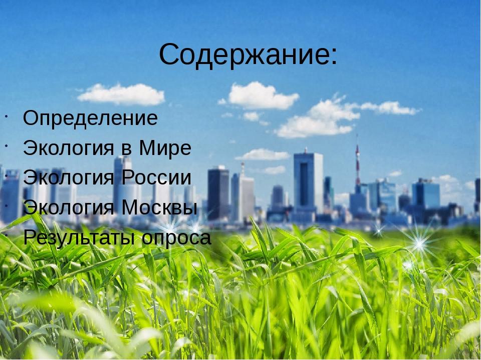 Определение Экология в Мире Экология России Экология Москвы Результаты опроса...