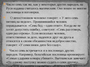 Число семь так же, как у некоторых других народов, на Руси издавна считалось