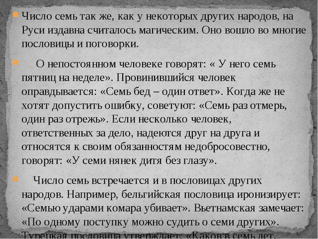 Число семь так же, как у некоторых других народов, на Руси издавна считалось...