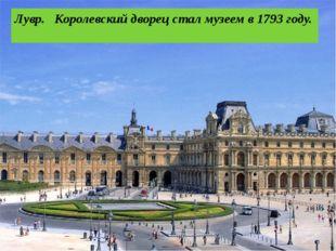 В 18 веке Лувр- мощная средневековая крепость. Здесь король хранил казну и ар