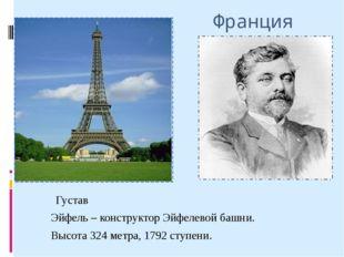 Франция Густав Эйфель – конструктор Эйфелевой башни. Высота 324 метра, 1792 с