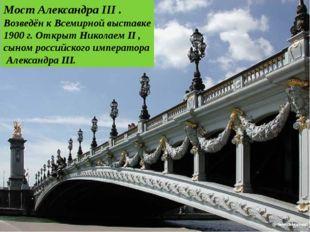 Мост Александра III . Возведён к Всемирной выставке 1900 г. Открыт Николаем I