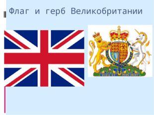 Флаг и герб Великобритании