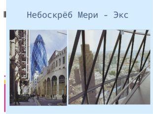 Небоскрёб Мери - Экс