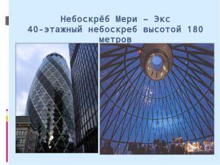 Небоскрёб Мери – Экс 40-этажный небоскреб высотой 180 метров