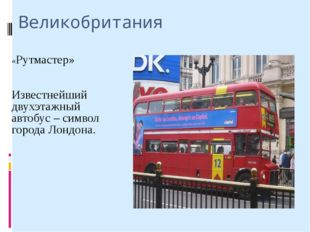 Великобритания «Рутмастер» Известнейший двухэтажный автобус – символ города Л