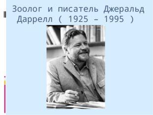 Зоолог и писатель Джеральд Даррелл ( 1925 – 1995 )