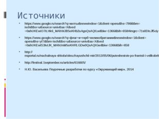 Источники https://www.google.ru/search?q=килты&newwindow=1&client=opera&hs=79