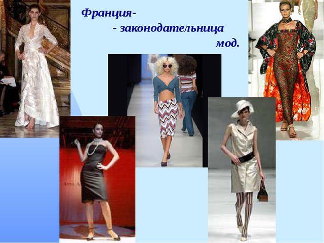 Франция- - законодательница мод.