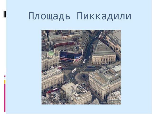 Площадь Пиккадили