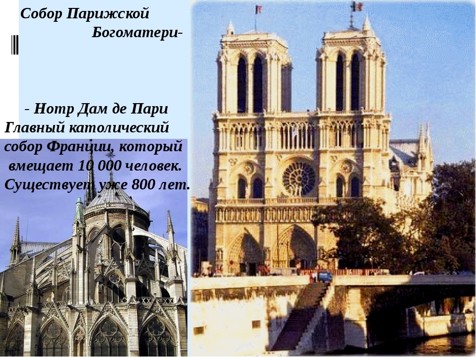 Собор Парижской Богоматери- - Нотр Дам де Пари Главный католический собор Фр...