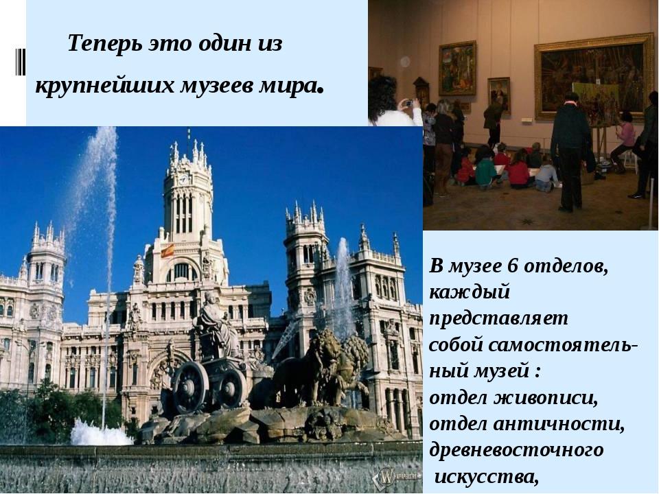 В музее 6 отделов, каждый представляет собой самостоятель- ный музей : отдел...