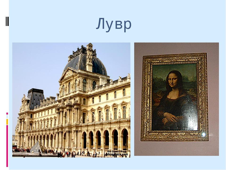 """Презентация по окружающему миру на тему """" В центре Европы. Франция и Великобритания"""""""
