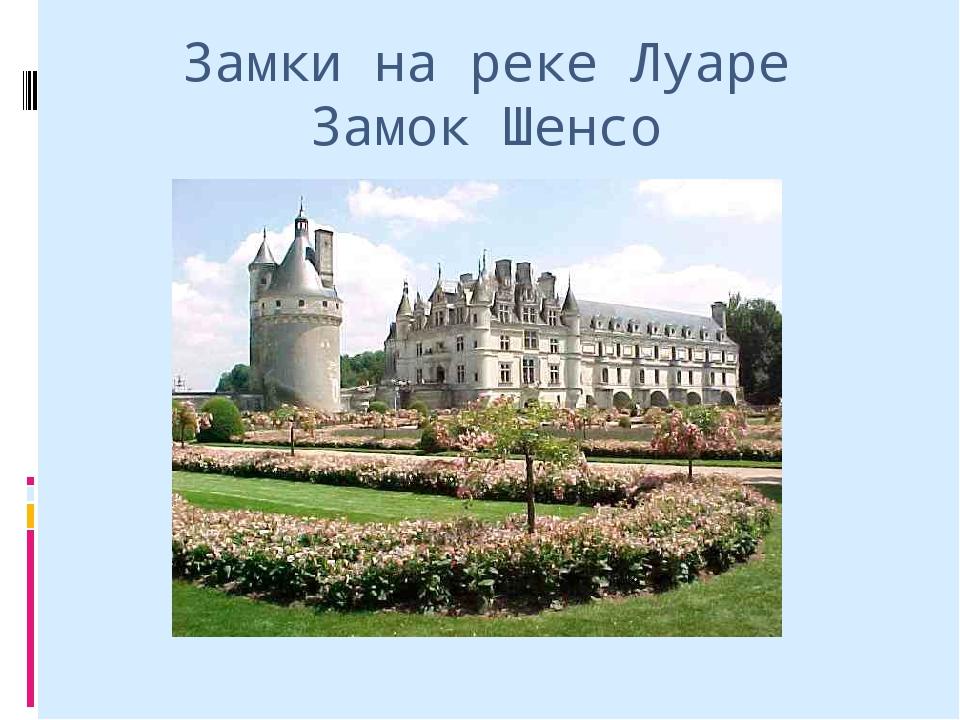 Замки на реке Луаре Замок Шенсо
