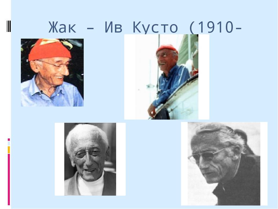 Жак – Ив Кусто (1910-1997)