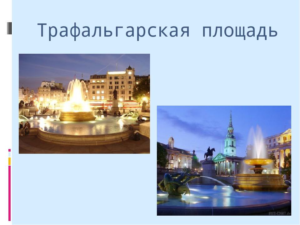 Трафальгарская площадь