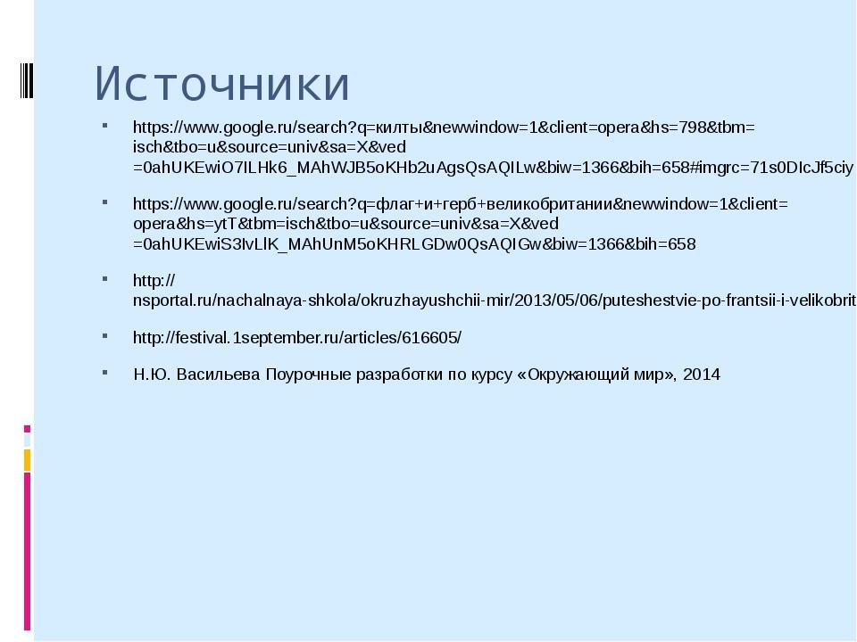 Источники https://www.google.ru/search?q=килты&newwindow=1&client=opera&hs=79...
