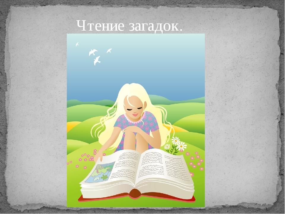 Чтение загадок.