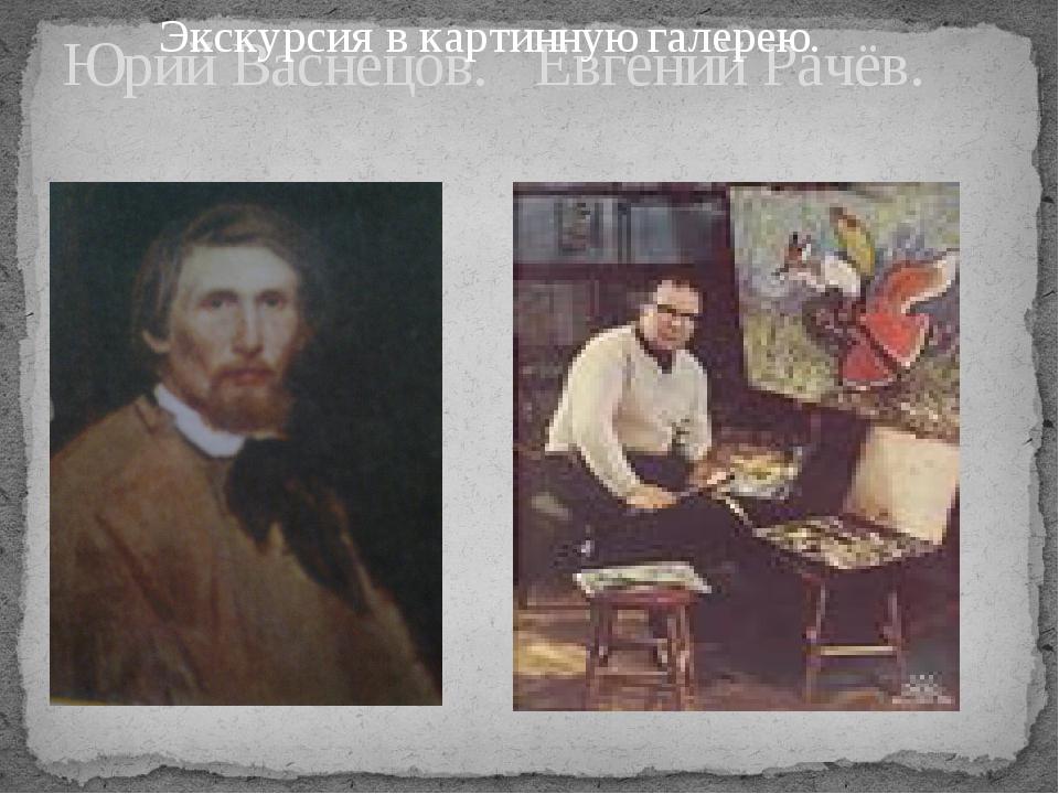 Юрий Васнецов. Евгений Рачёв. Экскурсия в картинную галерею.