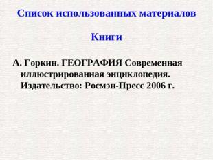 Список использованных материалов А. Горкин. ГЕОГРАФИЯ Современная иллюстриров