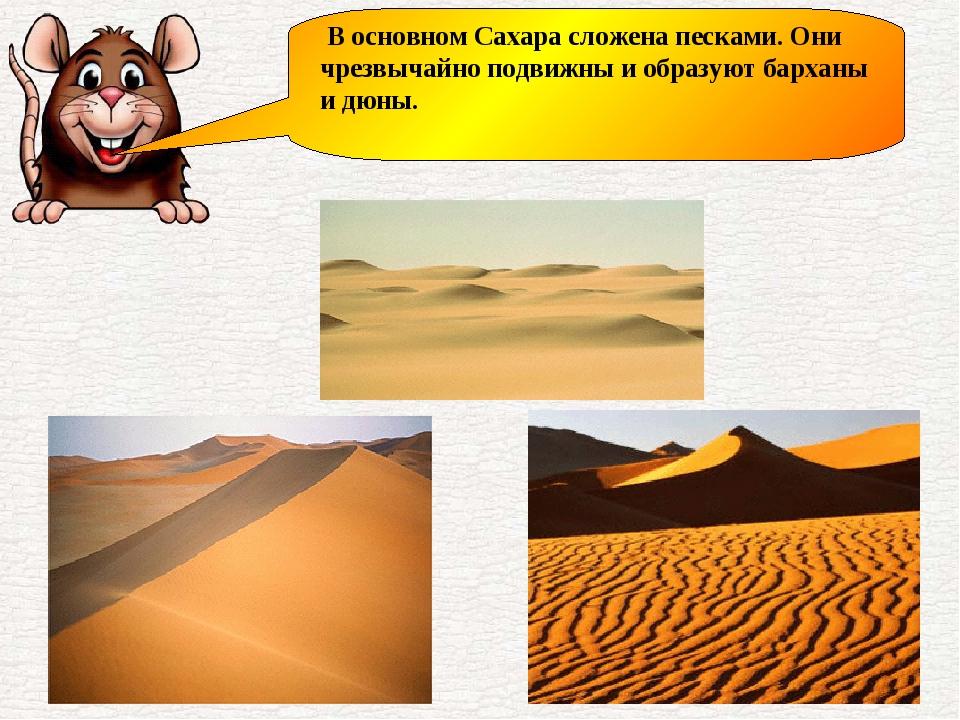 В основном Сахара сложена песками. Они чрезвычайно подвижны и образуют барха...