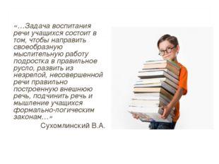 «…Задача воспитания речи учащихся состоит в том, чтобы направить своеобразную