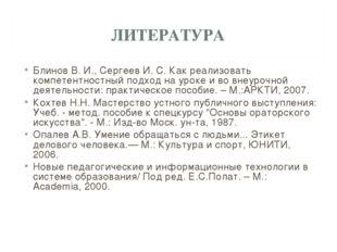 ЛИТЕРАТУРА Блинов В. И., Сергеев И. С. Как реализовать компетентностный подхо