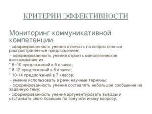 КРИТЕРИИ ЭФФЕКТИВНОСТИ Мониторинг коммуникативной компетенции: - сформированн