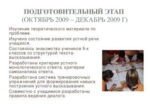 ПОДГОТОВИТЕЛЬНЫЙ ЭТАП (ОКТЯБРЬ 2009 – ДЕКАБРЬ 2009 Г) Изучение теоретического