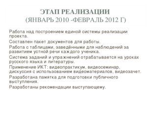 ЭТАП РЕАЛИЗАЦИИ (ЯНВАРЬ 2010 -ФЕВРАЛЬ 2012 Г) Работа над построением единой с