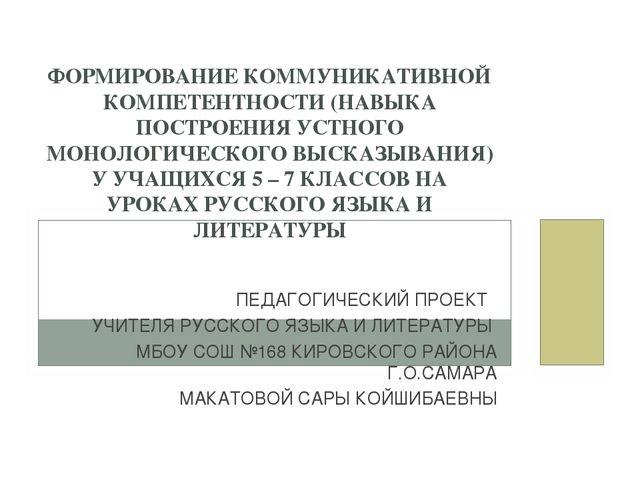 ПЕДАГОГИЧЕСКИЙ ПРОЕКТ УЧИТЕЛЯ РУССКОГО ЯЗЫКА И ЛИТЕРАТУРЫ МБОУ СОШ №168 КИРОВ...