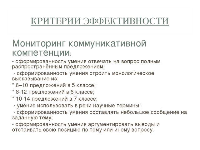 КРИТЕРИИ ЭФФЕКТИВНОСТИ Мониторинг коммуникативной компетенции: - сформированн...