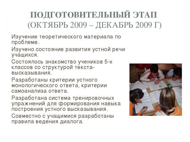 ПОДГОТОВИТЕЛЬНЫЙ ЭТАП (ОКТЯБРЬ 2009 – ДЕКАБРЬ 2009 Г) Изучение теоретического...