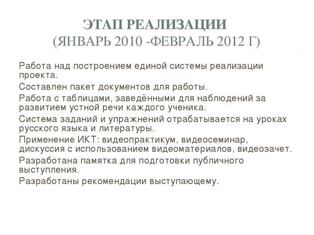 ЭТАП РЕАЛИЗАЦИИ (ЯНВАРЬ 2010 -ФЕВРАЛЬ 2012 Г) Работа над построением единой с...