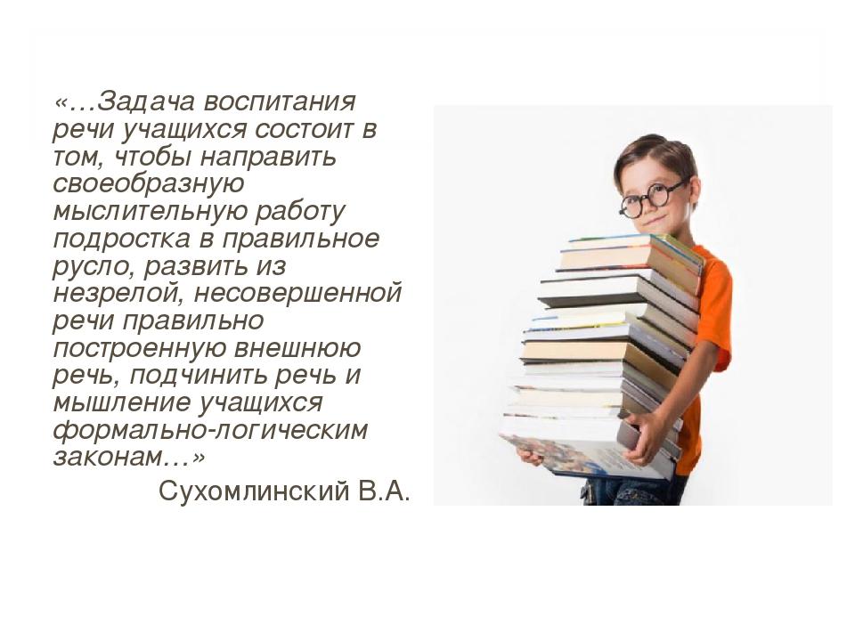 «…Задача воспитания речи учащихся состоит в том, чтобы направить своеобразную...