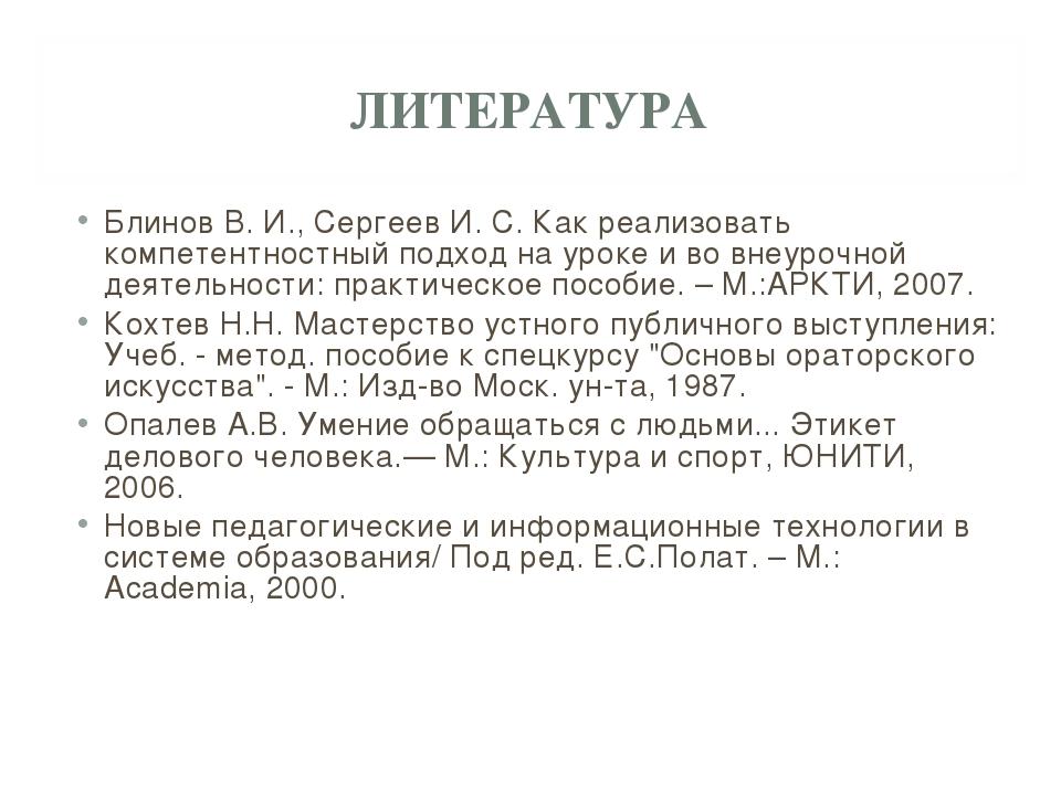 ЛИТЕРАТУРА Блинов В. И., Сергеев И. С. Как реализовать компетентностный подхо...