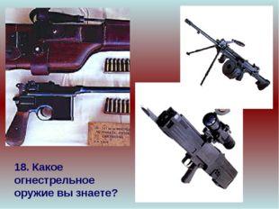 18. Какое огнестрельное оружие вы знаете?