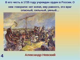 В его честь в 1725 году учрежден орден в России. О нем говорили: нет князя, е