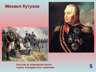 Михаил Кутузов Кутузов на командном пункте в день Бородинского сражения 5