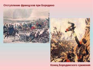 Отступление французов при Бородино Конец Бородинского сражения