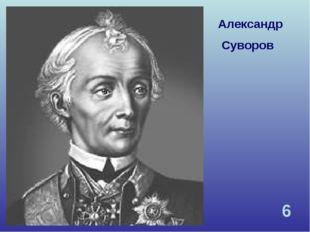 Александр Суворов 6