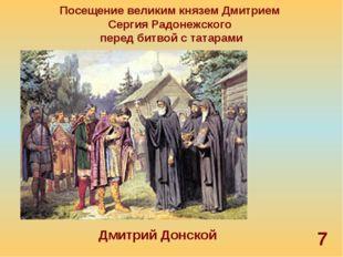 Посещение великим князем Дмитрием Сергия Радонежского перед битвой с татарами