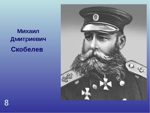 Михаил Дмитриевич Скобелев 8