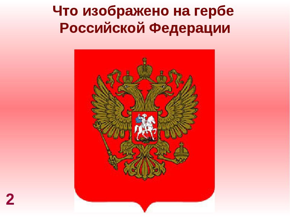 Что изображено на гербе Российской Федерации 2