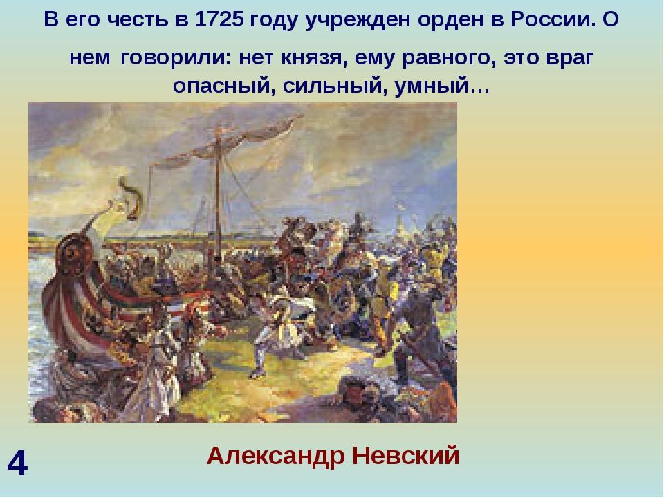 В его честь в 1725 году учрежден орден в России. О нем говорили: нет князя, е...