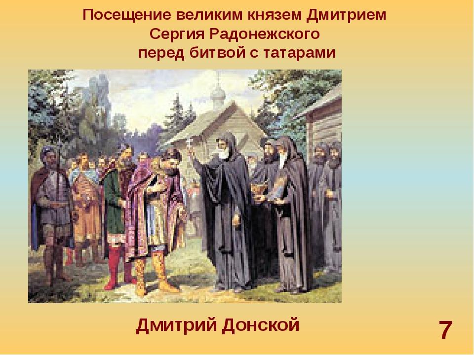 Посещение великим князем Дмитрием Сергия Радонежского перед битвой с татарами...