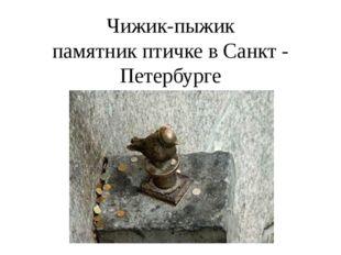 Чижик-пыжик памятник птичке в Санкт - Петербурге