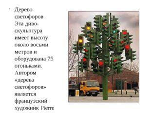 Дерево светофоров Эта диво-скульптура имеет высоту около восьми метров и обор