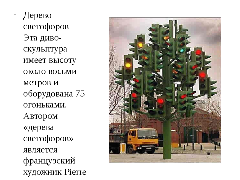 Дерево светофоров Эта диво-скульптура имеет высоту около восьми метров и обор...